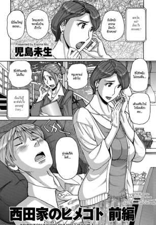 ลูกเขยสุดหล่อ แม่ยายสายยั่ว – [Kojima Miu] Nishida Ke no Himegoto – Nishida Family Secret